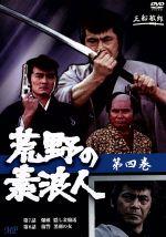 荒野の素浪人 4(通常)(DVD)