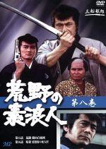 荒野の素浪人 8(通常)(DVD)