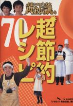 いきなり!黄金伝説。超節約レシピ70 最強アイデア料理(単行本)