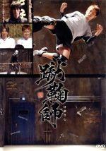 蹴鞠師(通常)(DVD)