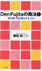 Den Fujitaの商法-頭の悪い奴は損をする(ワニのNEW新書)(1)(新書)
