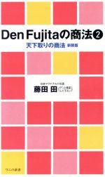 Den Fujitaの商法-天下取りの商法(ワニのNEW新書)(2)(新書)