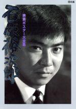 石原裕次郎ポスター大全集 2000年記念作品(2000年記念作品v.1)(vol.1)(単行本)