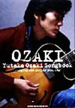 尾崎豊Songbook(ギター弾き語り)(単行本)