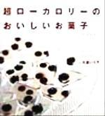 超ローカロリーのおいしいお菓子(講談社のお料理BOOK)(単行本)