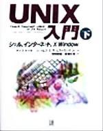 UNIX入門-シェル,インターネット,X Window(下)(単行本)