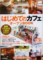 はじめてのカフェオープンBOOK 図解でわかる人気のヒミツ(お店やろよう!シリーズ1)(単行本)