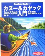 カヌー&カヤック入門 川・海・静水別、基本&実践テクニック集(Outdoor Books6)(単行本)