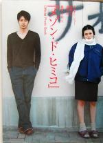 オダギリジョー・柴咲コウ・田中泯『メゾン・ド・ヒミコ』Official Photo Book(単行本)