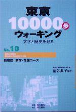 東京10000歩ウォーキング 文学と歴史を巡る-新宿区 新宿・花園コース(No.10)(単行本)