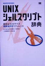 UNIXシェルスクリプト辞典 設定&カスタマイズ機能逆引きリファレンス(単行本)
