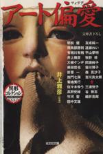 アート偏愛 異形コレクション 34(光文社文庫)(文庫)