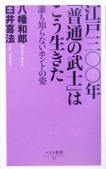 江戸三〇〇年「普通の武士」はこう生きた 誰も知らないホントの姿(ベスト新書)(新書)