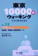 東京10000歩ウォーキング 文学と歴史を巡る-新宿区 早稲田・高田馬場コース(No.12)(単行本)