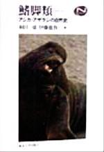 鰭脚類 アシカ・アザラシの自然史(Natural History)(単行本)