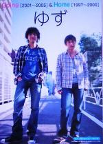 ゆず Going2001~2005 & Home1997~2000(ギター弾き語り&ハーモニカ)(単行本)
