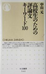 高校生のための評論文キーワード100(ちくま新書)(新書)