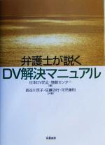弁護士が説くDV解決マニュアル(単行本)