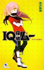 IQ探偵ムー アリバイを探せ! IQ探偵シリーズ(カラフル文庫ふ02-03)(児童書)
