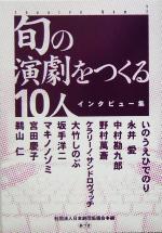 旬の演劇をつくる10人 インタビュー集(シアター・ナウ2)(2)(単行本)