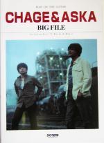 CHAGE & ASKA/ビッグ・ファイル(ギター弾き語り)(単行本)