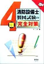 4類消防設備士 製図試験の完全対策(なるほどナットク!)(単行本)