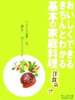 基本の家庭料理 洋食篇+中華10品 おいしくできる・きちんとわかる(単行本)