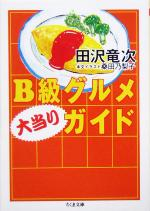 B級グルメ大当りガイド(ちくま文庫)(文庫)