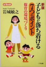 子どもが落ち着ける7つのポイント保育の環境づくりei Book7