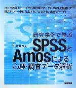 研究事例で学ぶSPSSとAmosによる心理・調査データ解析(単行本)