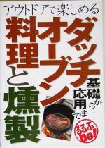 ダッチオーブン料理と燻製 基礎から応用まで(るるぶDo!)(単行本)
