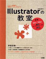 Illustratorの教室 ベジェ曲線の基礎からはじめよう(単行本)
