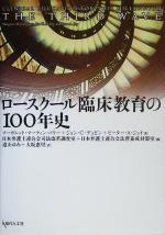 ロースクール臨床教育の100年史(単行本)