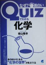 Quizでわかる化学 なぜ?がわかれば面白い(単行本)