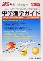 中学進学ガイド 全国版(2006年度)(単行本)