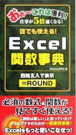 Excel関数事典(新書)