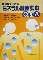 医師がすすめるミネラル健康読本Q&A(単行本)