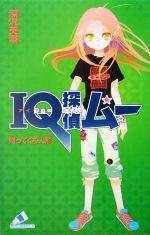 IQ探偵ムー 帰ってくる人形 IQ探偵シリーズ(カラフル文庫ふ02-02)(児童書)