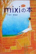 mixiの本