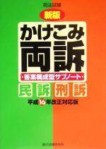 司法試験 かけこみ両訴 答案構成型サブノート 民訴・刑訴(平成16年改正対応版)(単行本)