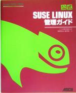 公式SUSE LINUX管理ガイド(単行本)