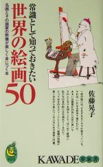 常識として知っておきたい世界の絵画50 名画とその画家の教養が楽しく身につく本(KAWADE夢新書)(新書)