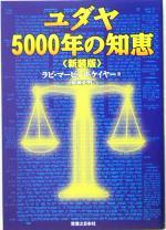 ユダヤ5000年の知恵(単行本)