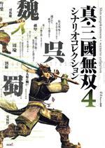 真・三國無双4 シナリオコレクション(単行本)