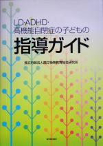 LD・ADHD・高機能自閉症の子どもの指導ガイド(単行本)