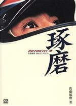 佐藤琢磨2005F1ダイアリー GO FOR IT!(CG BOOKS)(単行本)