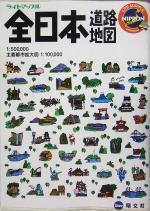 全日本道路地図(ライトマップル)(単行本)