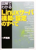 図解でわかるLinuxサーバ構築・設定のすべて(単行本)