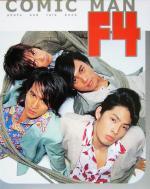 COMIC MAN F4 PHOTO & TALK BOOK F4写真集(単行本)