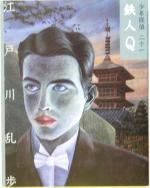 鉄人Q(文庫版 少年探偵第21巻)(児童書)